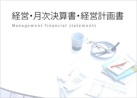 経営・月次決算書・経営計画書
