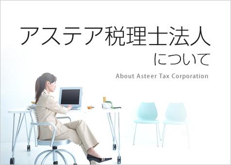 アステア税理士法人について