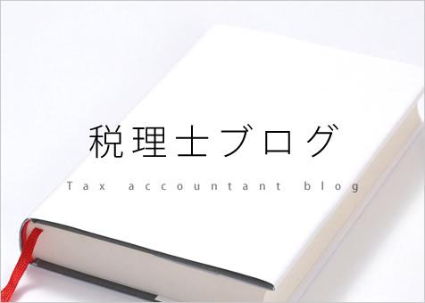 税理士ブログについて